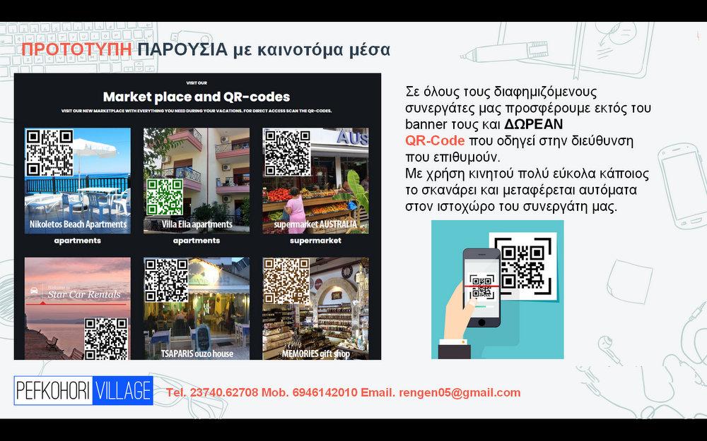 , Πληροφορίες για το PefkohoriVillage